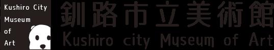 釧路市立美術館  公式サイト